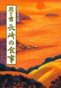 日本の食生活全集 42 聞き書 長崎の食事