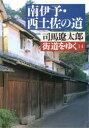 【新品】【本】街道をゆく 14 南伊予・西土佐の道 司馬遼太郎/著