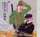 【新品】【本】注文の多い料理店 宮沢賢治/作 池田浩彰/絵