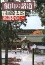 【新品】【本】街道をゆく 16 司馬遼太郎/著