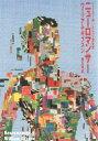 書, 雜誌, 漫畫 - 【新品】【本】ニューロマンサー ウィリアム・ギブスン/著 黒丸尚/訳