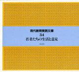 【新品】【本】【2500以上購入で】現代教育実践文庫 34
