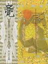 【新品】【本】絵巻平家物語 4 文覚 木下順二/文 瀬川康男/絵