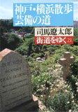 【新品】【本】街道をゆく 21 司馬遼太郎/著