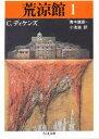 【新品】【本】荒涼館 1 C.ディケンズ/著 青木雄造/訳 小池滋/訳