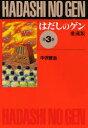 【新品】【本】はだしのゲン 第3巻 愛蔵版 中沢啓治/作