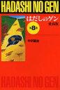【新品】【本】はだしのゲン 第8巻 愛蔵版 中沢啓治/作