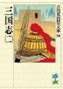 【新品】【本】三国志 2 吉川英治/著