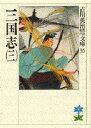 【新品】【本】三国志 3 吉川英治/著