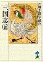 【新品】【本】三国志 5 吉川英治/著