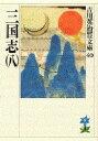 【新品】【本】三国志 8 吉川英治/著