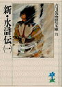 【新品】【本】新・水滸伝 1 吉川英治/著