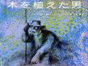 【新品】木を植えた男 ジャン・ジオノ/原作 フレデリック・バック/絵 寺岡襄/訳