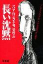 小說, 散文 - 【新品】【本】長い沈黙 マリア・ロリニカイテ/著 清水陽子/訳