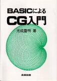 【新品】【本】【2500以上購入で】BASICによるCG入門 光成豊明/著