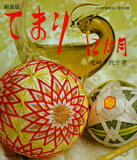 【新品】【本】【2500以上購入で】てまり12か月 新装版 尾崎千代子/著