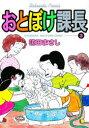 漫畫 - 【新品】【本】おとぼけ課長 3 植田まさし/著