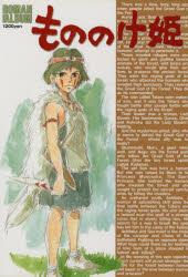 【新品】【本】もののけ姫...:dorama:10546235