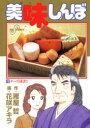 【新品】【本】美味しんぼ 73 チーズ対決!! 雁屋哲/作 花咲アキラ/画雁屋 哲