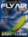 【新品】【本】FLY AIR No.6