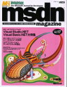 【新品】【本】msdn magazine No.17