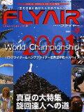 【新品】【本】【2500以上購入で】FLY AIR No.9
