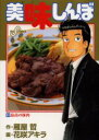 【新品】【本】美味しんぼ 83 最高の豚肉 雁屋哲/作 花咲アキラ/画雁屋 哲