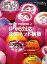 【新品】【本】IPv6 magazine No.4