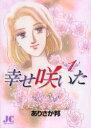 【新品】【本】幸せ咲いた   1 ありさか 邦