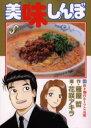 【新品】【本】美味しんぼ 85 坦々麺のルーツと元祖 雁屋哲/作 花咲アキラ/画雁屋 哲