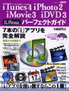 【新品】【本】iTunes4iPhoto2iMovie