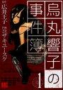 【中古】 烏丸響子の事件簿 全巻セット 1-10巻 幻冬舎 コザキユースケ 完結