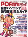 【新品】【本】PCfan BEST 11 PCfan編集部 編