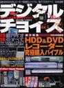 【新品】【本】デジタルチョイス   6