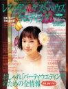 【新品】【本】レストラン&ゲストハウスウエ 北関東 1 WeddingBOO