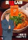【新品】【本】美味しんぼア・ラ・カルト 9 一杯の幸せ〈丼物〉 雁屋哲/作 花咲アキラ/画雁屋 哲 原作