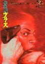 【新品】【本】俺と悪魔のブルーズ 2 32口径を右手に 平本アキラ/著