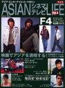 【新品】【本】ASIANシネマ&テレビライフ   4