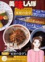 【新品】【本】美味しんぼア・ラ・カルト 18 幸せはここにあり!家庭の食卓 雁屋哲/作 花咲アキラ/画