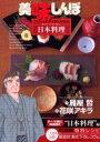 【新品】【本】美味しんぼア・ラ・カルト 20 基本や作法を知る!日本料理 雁屋哲/作 花咲アキラ/画