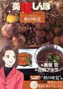 【新品】【本】美味しんぼア・ラ・カルト 23 収穫の季節!秋の味覚 雁屋哲/作 花咲アキラ/画