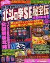 【新品】【本】北斗の拳SE VS秘宝伝 超実戦特集号