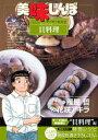 【新品】【本】美味しんぼア・ラ・カルト 28 磯の香りを楽しむ!貝料理 雁屋哲/作 花咲アキラ/画