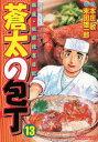 【新品】【本】蒼太の包丁  13 本庄 敬 画末田 雄一郎 原作
