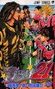 【新品】アイシールド21 23 集英社 稲垣理一郎/原作 村田雄介/漫画