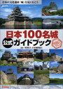 【新品】【本】日本100名城公式ガイドブック 日本の文化遺産「城」を見に行こう 日本城郭協会/監修