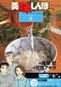 【新品】【本】美味しんぼア・ラ・カルト 33 生命の根元!水 雁屋哲/作 花咲アキラ/画