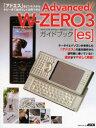 【新品】【本】Advanced/W-ZERO3[es]