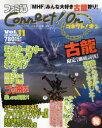 【新品】【本】ファミ通Connect!On  11
