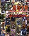 【新品】【本】三国志大戦2 ステップアップガイド 2